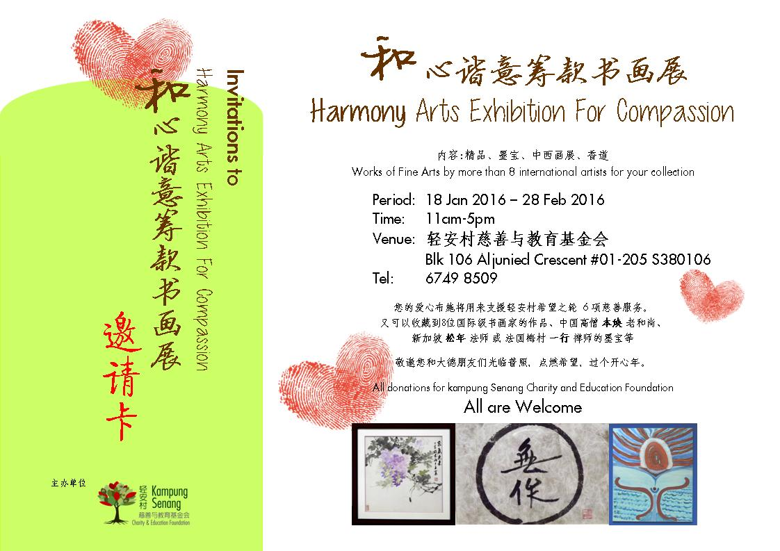 Harmony Arts Exhibition2016 A